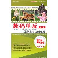 数码单反:摄影技巧视频教程/中文版(3DVD-ROM+使用说明/软件)