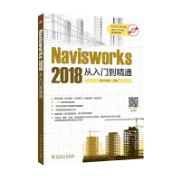 Navisworks 2018 从入门到精通