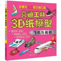 交通工具3D纸模型――飞机与船舶