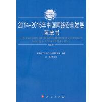 中国网络安全发展蓝皮书 樊会文 9787010149905