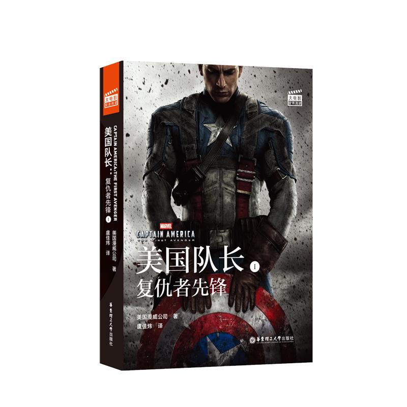 大电影双语阅读.Captain America:The First Avenger美国队长1:复仇者先锋(赠英文音频、电子书及核心词讲解) 小男孩化身超级战士,拯救世界!漫威授权出品,《美国队长1:复仇者先锋》电影同名英文小说。