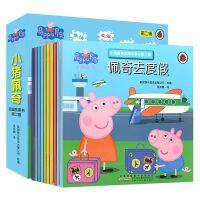 现货正版包邮 小猪佩奇 第二辑 全套10册 儿童宝宝绘本动画片故事书0-1-2-3-4-5-6-7-8-10岁中英文双