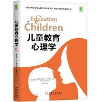 正版 儿童教育心理学|8058429