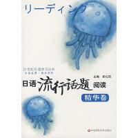 日语流行话题阅读:精华卷