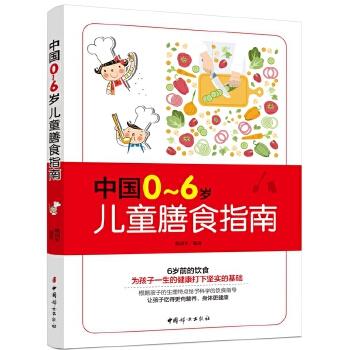 《中国0~6岁儿童膳食指南》专为儿童制订的健康营养书!