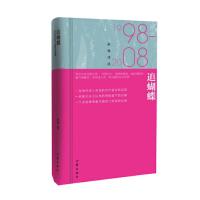 追蝴蝶:朵渔诗选1998-2008