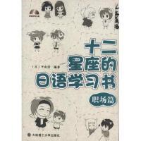 十二星座的日语学习书:职场篇 (日)平山崇