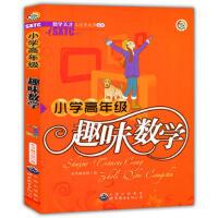 数学天才从这里起步丛书:小学高年级趣味数学(货号:JYY) 《小学高年级趣味数学》编写组著 9787510016394