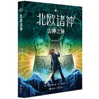 正版 雷神之锤 北欧诸神系列 当红青少年奇幻冒险小说作家 波西・杰克逊系列作者的全新力作 9-14岁青少年儿童文学书籍