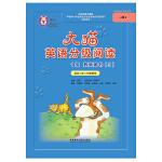 大猫英语分级阅读1级教师用书(3)(适用于小学二年级下学期)(对应一级3套装)