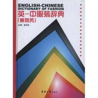 英―中服装辞典(兼商务) 东华大学出版社