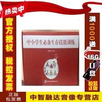 正版包票 中小学生必备生存技能训练5DVD6册书视频光盘影碟片