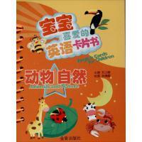 宝宝喜爱的英语卡片书动物 自然 林倩蝶