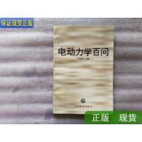 【二手旧书9成新】电动力学百问 /于洛平 编 山东教育出版社