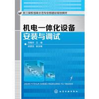 机电一体化设备安装与调试(刘晓华)