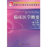 临床医学概要(下册)(第三版)(中职)