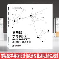 零基础学导视设计 欧洲专家编辑 导视系统设计全程解码 标识设计指南书籍