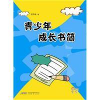 青少年成长书简 9787533677893