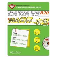 CATIA V5R20完全自学一本通(含DVD光盘1张)