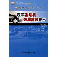 汽车发动机燃油喷射技术