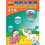 新概念英语青少版(5B)学生用书(含MP3光盘和动画DVD)