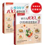 孕期营养指南(共2册):够营养100道孕妈咪百变面点+瘦身好孕100道瘦身孕料理
