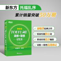 新东方 TOEFL词汇词根+联想记忆法:乱序版