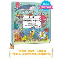 经典童话认知小百科・小美人鱼在大海