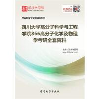 2019年四川大学高分子科学与工程学院866高分子化学及物理学考研全套资料(考试软件)考试用书教材配套/重点复习资料/
