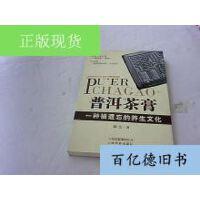 【二手旧书9成新】普洱茶膏:一种被遗忘的养生文化 /陈杰 著 云南
