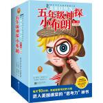 现货 五年级神探小布朗(第二辑 全十册)