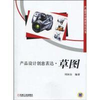 产品设计创意表达 草图(刘国余) 刘国余