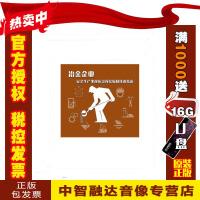 正版包票 冶金企业安全生产事故应急预案编制技术指南1DVD视频光盘碟片