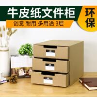 办公用品日式DIY桌面文件资料档案柜收纳抽屉式多层牛皮纸文件盒