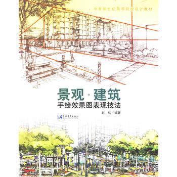 建筑手绘效果图表现技法 赵航 9787500670704 中国青年出版社[创文