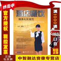 酒店餐饮服务礼仪规范 黄铮(8DVD)视频讲座光盘影碟片