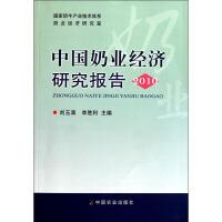 中国奶业经济研究报告(2010)