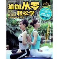 瑜伽从零轻松学 辽宁科学技术出版社