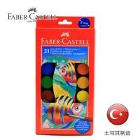 德国Faber-Castell辉柏嘉21色固体水彩进口写生水彩颜料 送画笔
