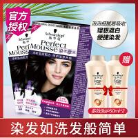 2盒 施华蔻染发摩丝泡泡泡沫染发剂女网红黑色染发膏不伤发遮白发