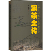 【二手旧书9成新】黑茶全传 陈社行 中华工商联合出版社 9787515805535