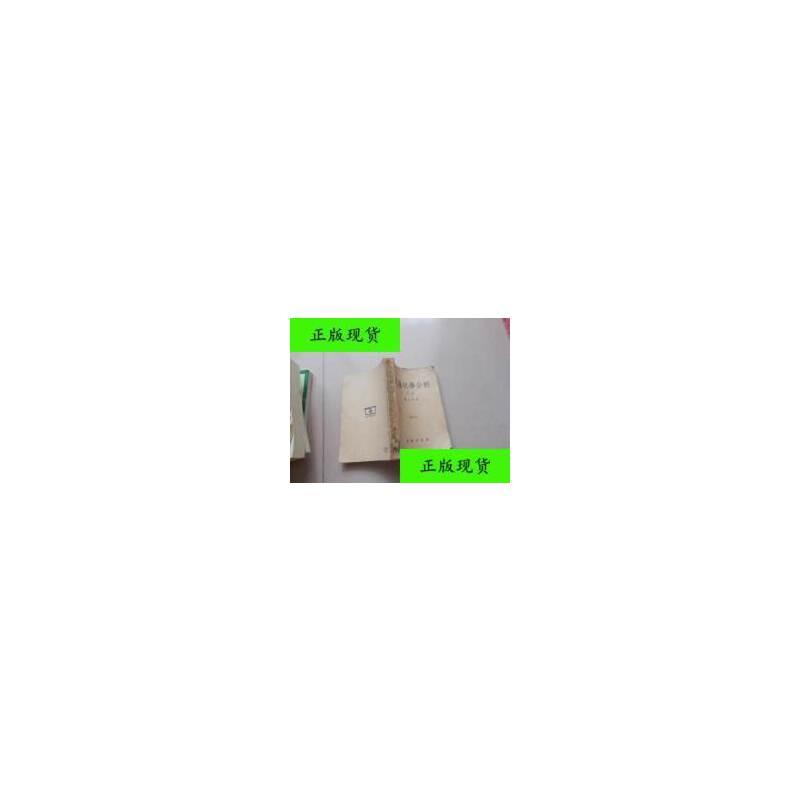 【二手旧书9成新】定量化学分析 (修订本 下册)自然旧 /曹元宇【正版现货,请注意售价定价】