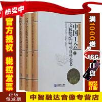 正版包票 中国工会文体娱乐活动百科全书(精装版双色图文版16开全三册)
