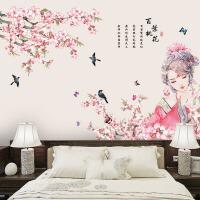 自粘桃花客厅卧室墙上贴画房间装饰品床头温馨背景墙贴纸J 古典桃花美女 超大