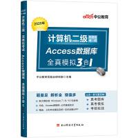 计算机二级考试 中公2020计算机二级无纸化考试Access数据库全真模拟3合1