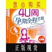 【二手旧书9成新】【正版现货】40周孕期全程手册