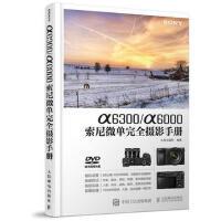 【XSM】a6300/a6000索尼微单完全摄影手册 北极光摄影 人民邮电出版社9787115425423