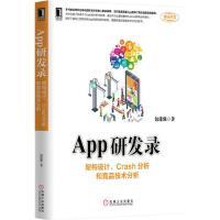 正版 App研发录:架构设计、Crash分析和竞品技术分析|1069217