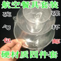 【家装节 夏季狂欢】一次性餐具套装碗杯碟勺饭店碗筷四件套硬材质加厚100套 透明