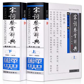 宋词鉴赏辞典(精装)